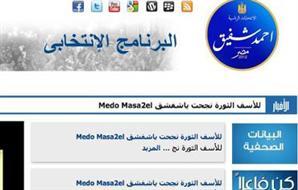 اختراق موقع الحملة الانتخابية للفريق شفيق