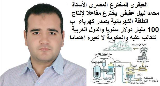 المخترع المصرى الأستاذ محمد نبيل عفيفى
