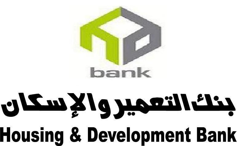 بنك-التعمير-والإسكان[1]