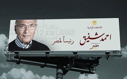 دعاية الفريق احمد شفيق