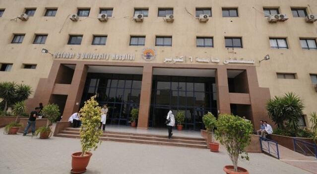 مستشفى جامعة 6 أكتوبر