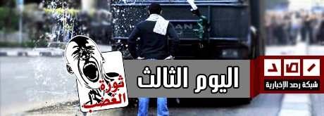 يوم الغضب المصري - الثالث