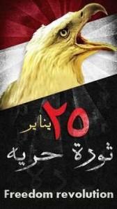 25 يناير - ثورة ... حرية