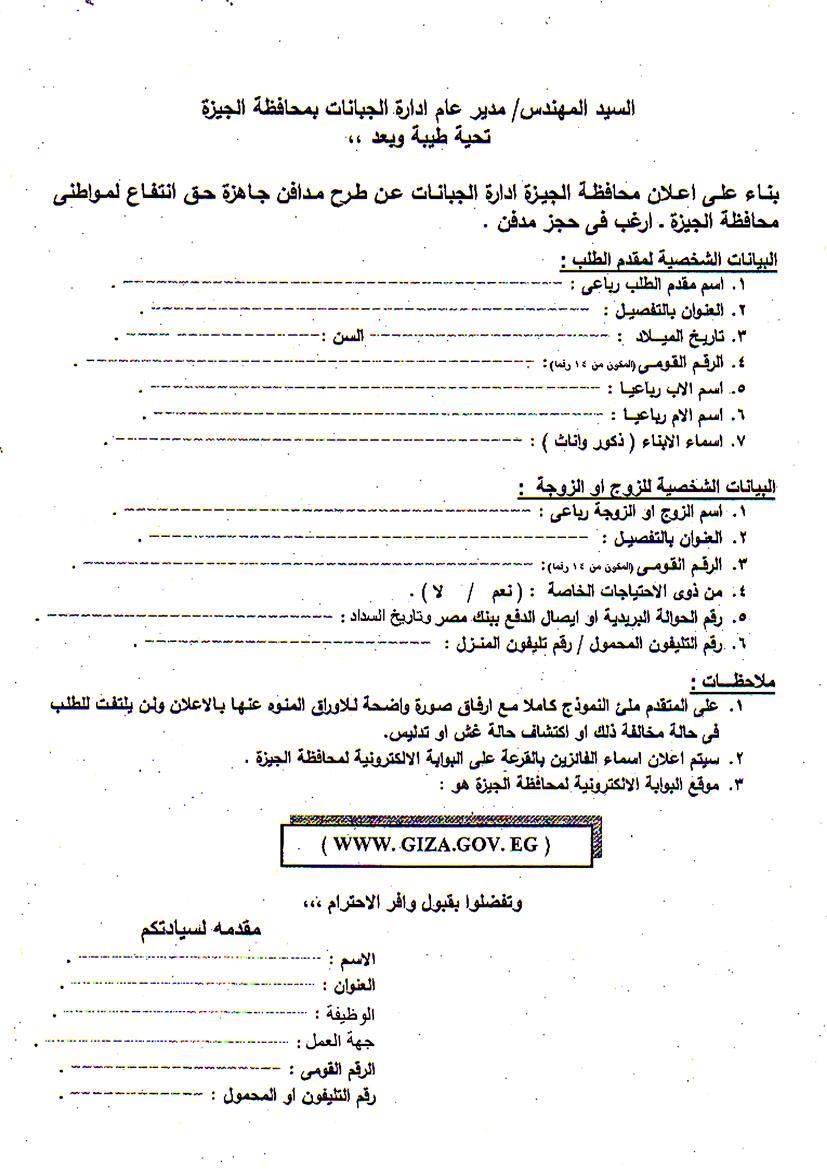 نموذج طلب حجز مدفن محافظة الجيزة
