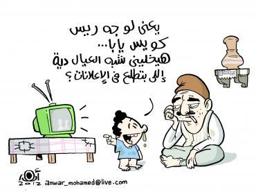 كاريكاتير العيال دية بريشة محمد أنور