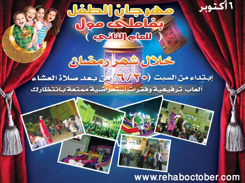 ramadan flyer Family Mall Blue
